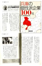 兵庫の個性派企業100社